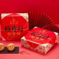 稻香村 老月饼礼盒装 8饼3味 400g