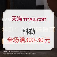 促销活动:天猫 科勒官方旗舰店 88会员节