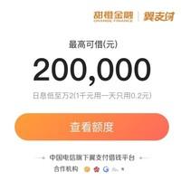 翼支付·甜橙金融新客授信  最高20万额度
