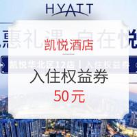 微信专享:凯悦酒店集团 华北区7城12店 入住权益券