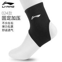 LI-NING 李宁 防扭伤固定护踝