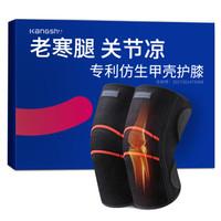 康舒(kangshu)护膝保暖老寒腿运动自发热关节炎风湿医用膝关节膝盖中老年人 仿生甲壳自发热黑色 均码