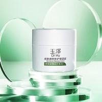 Dr.Yu 玉泽 皮肤屏障修护保湿霜(50g+舒缓修护调理乳霜5g*2) *3件