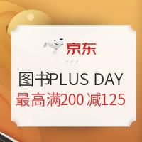 促销活动:京东 图书PLUS DAY 自营图书