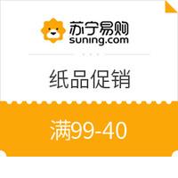 优惠券码: 苏宁易购 纸品促销