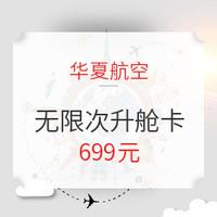 华夏航空 无限次升舱卡 有效期至年底