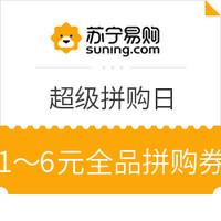 苏宁 超级拼购日 全品拼购券