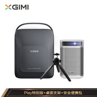极米(XGIMI)Play特别版 投影仪家用+桌面支架+安全便携包(Play特套装三)
