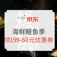 促销活动:京东 PLUS专享  海鲜鳗鱼季