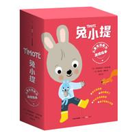 《兔小提儿童生活能力游戏绘本》(礼盒套装共11册) *2件