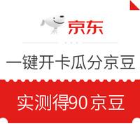 移动专享:京东 一键开卡瓜分800w京豆