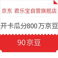 移动专享:京东 君乐宝自营旗舰店 一键开卡瓜分800万京豆