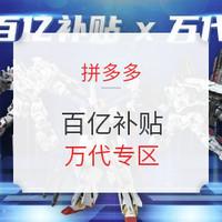 促销活动:拼多多 百亿补贴 万代专场携PB限定再次来袭!!