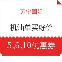 8日0点:苏宁国际 进口机油 进口机油单买好价