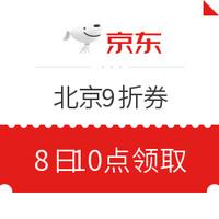 8日10点、北京同学请关注:北京线上9折消费券再度开放领取!最高折上再减400元
