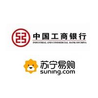 移动专享:工商银行 X 苏宁易购 分期购物享优惠