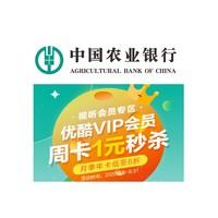移动专享:农业银行  优酷会员超值购
