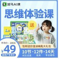 斑马AI课趣味数学思维体验课(10节AI互动课+12件教具+14天专业辅导)