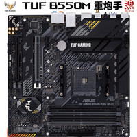 京东PLUS会员:ASUS 华硕 TUF GAMING B550M-PLUS (WI-FI) 重炮手主板