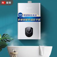 NORITZ 能率 13N7FEX 燃气热水器 13升