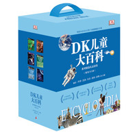 京东PLUS会员:《DK儿童大百科系列精选礼品套装:科学+历史+自然+动物+太空》(精装全5册)