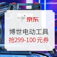 促销活动:京东 博世电动工具 限时大促