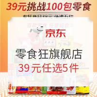 促销活动:京东 零食狂旗舰店 百款零食专场