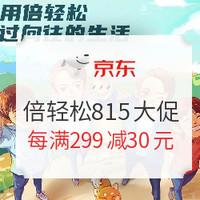 16日0点、促销活动:京东倍轻松旗舰店815好价来袭,机会不等人