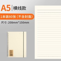 Comix 齐心 A5线圈笔记本 80张/本 横线款/方格款