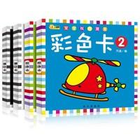 《宝宝视觉激发:黑白卡+彩色卡》全4册