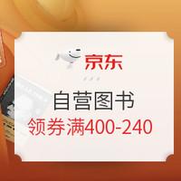 促销活动:京东 图书大牌宠粉 自营图书