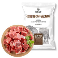京东PLUS会员:恒都 国产原切牛肉块 1kg *4件