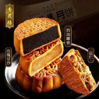 杏花楼 中秋月饼上海广式玫瑰豆沙 100g