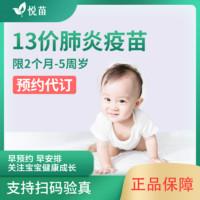 百亿补贴:【8-9月可约】沃森13价肺炎疫苗 2月龄-5岁宝宝儿童  单针  北上广深预约代订