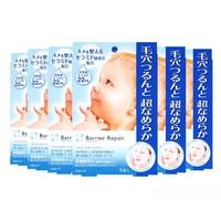 硬核补贴:mandom 曼丹 玻尿酸保湿面膜 蓝色 5片*6盒