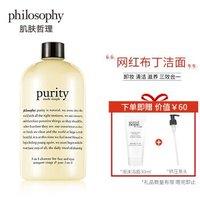 Philosophy 肌肤哲理 三合一洗面奶 480ml +凑单品 +凑单品