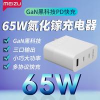 魅族氮化镓GaN快充3口充电器65W PD 充电头