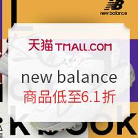 促销活动:天猫精选 New Balance旗舰店 焕新风尚折扣日