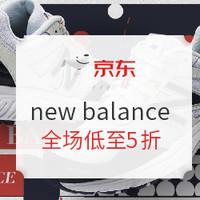 促销活动:京东 New Balance 旗舰店街头尚新力