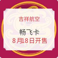 吉祥航空参战!畅飞卡/儿童畅飞卡8月18日开售!