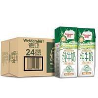 21日0点、双11预售:Weidendorf 德亚 全脂纯牛奶 250ml*24盒 整箱装