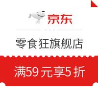 京东 零食狂旗舰店 5折零食券