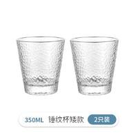 虾选 锤纹玻璃杯 350ml 2只