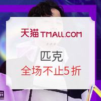 促销活动:天猫精选 匹克官方旗舰店 新风尚季