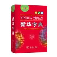 《新华字典》(单色本) 第12版