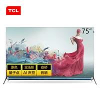 TCL 75Q10 4k QLED电视 75英寸