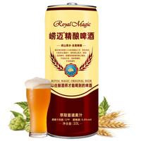 Royal Magic 崂迈 精酿原浆啤酒 10L *2件