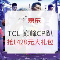 促销活动:京东TCL电视品牌日,爆款限量秒杀