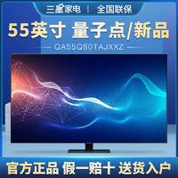 百亿补贴:SAMSUNG 三星 QA55Q80TAJXXZ 55英寸 4K 量子点电视
