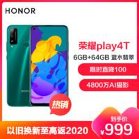 荣耀play4T 6GB+64GB 蓝水翡翠 6GB大运存 4000mAh大电池 4800万AI摄影